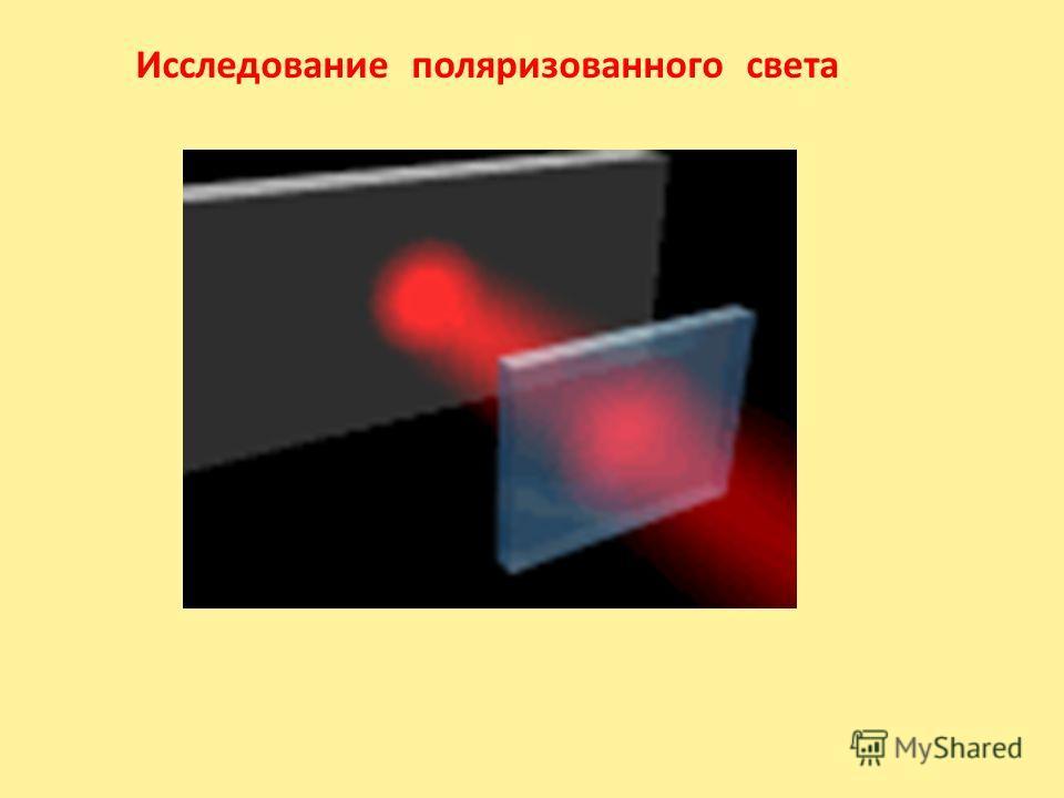 Исследование поляризованного света