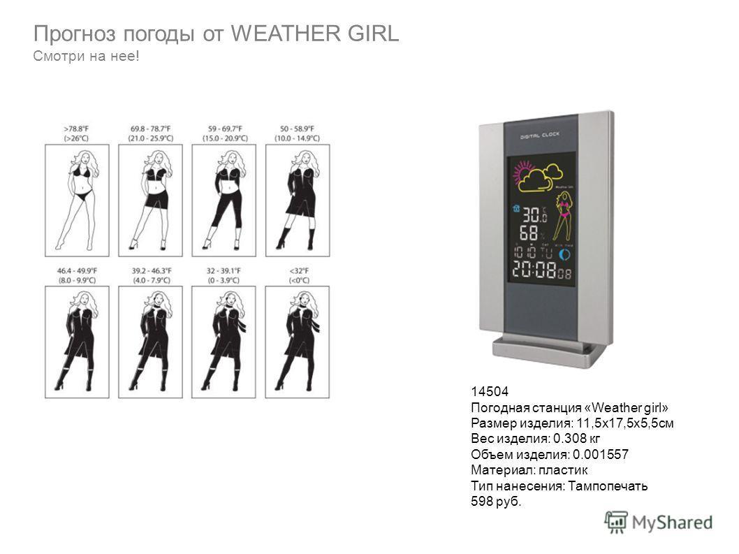 Прогноз погоды от WEATHER GIRL Смотри на нее! 14504 Погодная станция «Weather girl» Размер изделия: 11,5 х 17,5 х 5,5 см Вес изделия: 0.308 кг Объем изделия: 0.001557 Материал: пластик Тип нанесения: Тампопечать 598 руб.