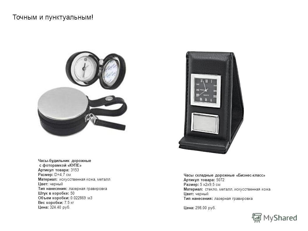 Часы-будильник дорожные с фоторамкой «КУПЕ» Артикул товара: 3153 Размер: D=4,7 см Материал: искусственная кожа, металл Цвет: черный Тип нанесения: лазерная гравировка Штук в коробке: 50 Объем коробки: 0.022869 м 3 Вес коробки: 7.5 кг Цена: 324.40 руб