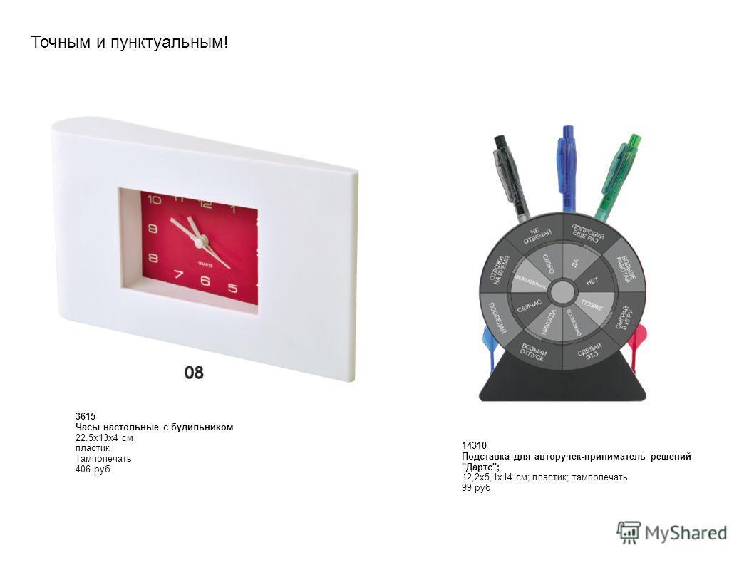 3615 Часы настольные с будильником 22,5 х 13 х 4 см пластик Тампопечать 406 руб. 14310 Подставка для авторучек-приниматель решений