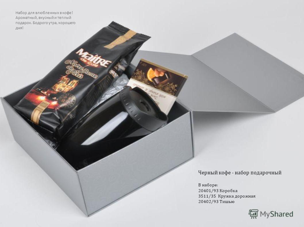 Черный кофе - набор подарочный В наборе: 20401/93 Коробка 3511/35 Кружка дорожная 20402/93 Тишью Набор для влюбленных в кофе! Ароматный, вкусный и теплый подарок. Бодрого утра, хорошего дня!