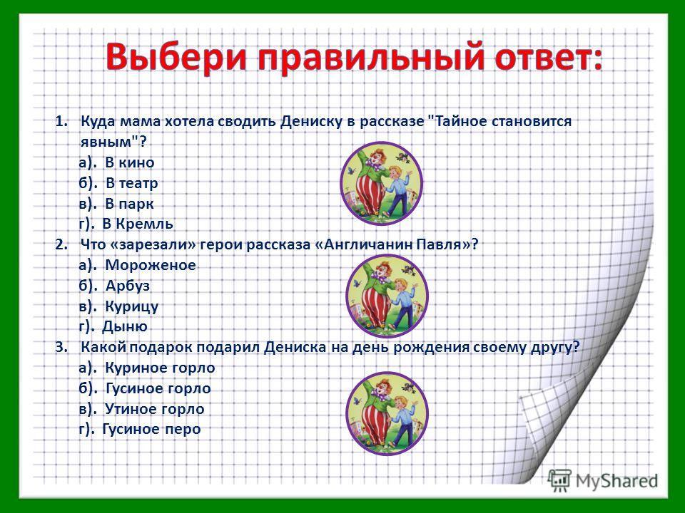 1. Куда мама хотела сводить Дениску в рассказе