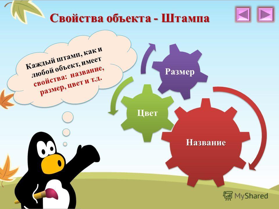 Свойства объекта - Штампа Название Цвет Размер Каждый штамп, как и любой объект, имеет свойства: название, размер, цвет и т.д.