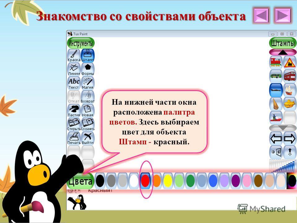 Знакомство со свойствами объекта На нижней части окна расположена палитра цветов. Здесь выбираем цвет для объекта Штамп - красный.