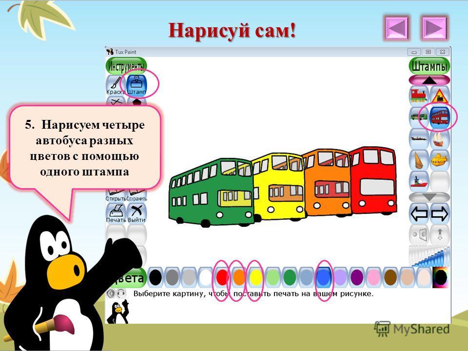 Нарисуй сам! 5. Нарисуем четыре автобуса разных цветов с помощью одного штампа