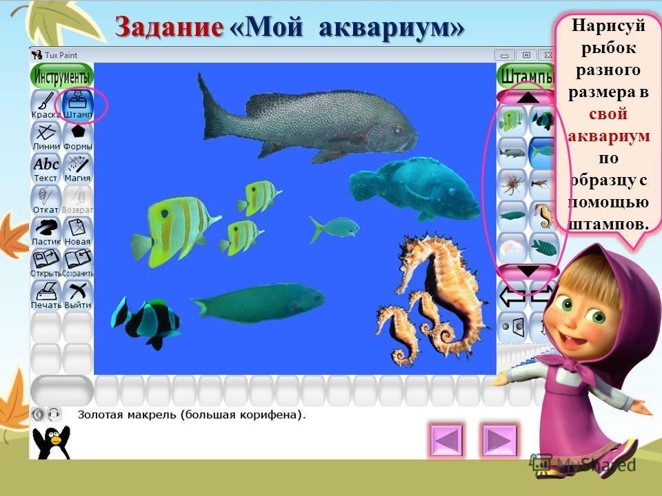 Задание «Мой аквариум» Нарисуй рыбок разного размера в свой аквариум по образцу с помощью штампов.