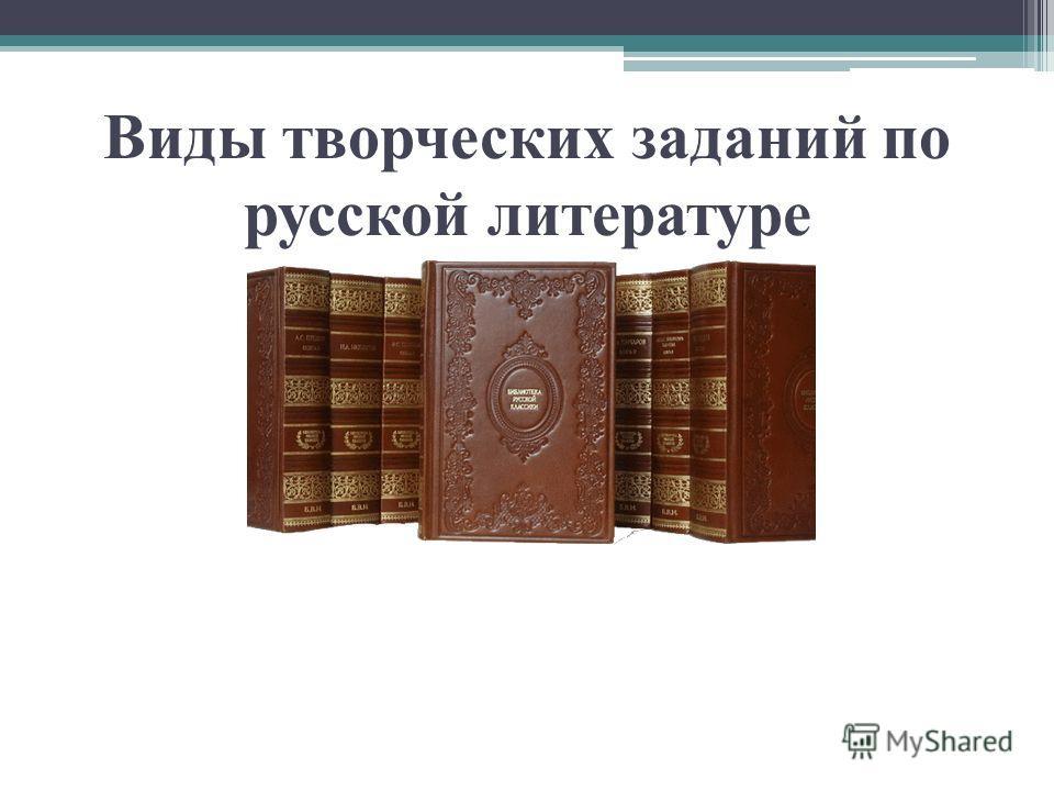 Виды творческих заданий по русской литературе