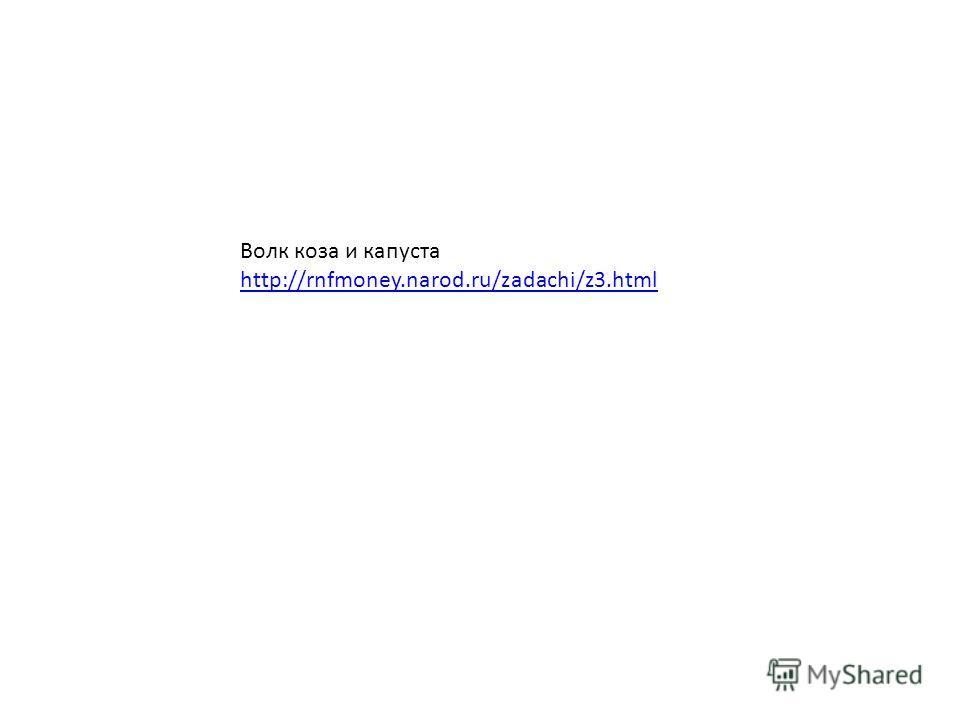 Волк коза и капуста http://rnfmoney.narod.ru/zadachi/z3.html
