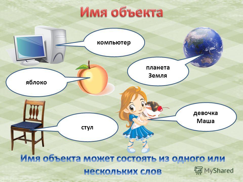 компьютер планета Земля яблоко девочка Маша стул