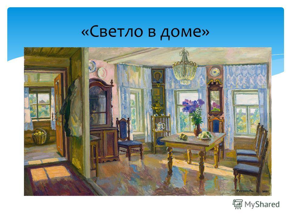 «Светло в доме»