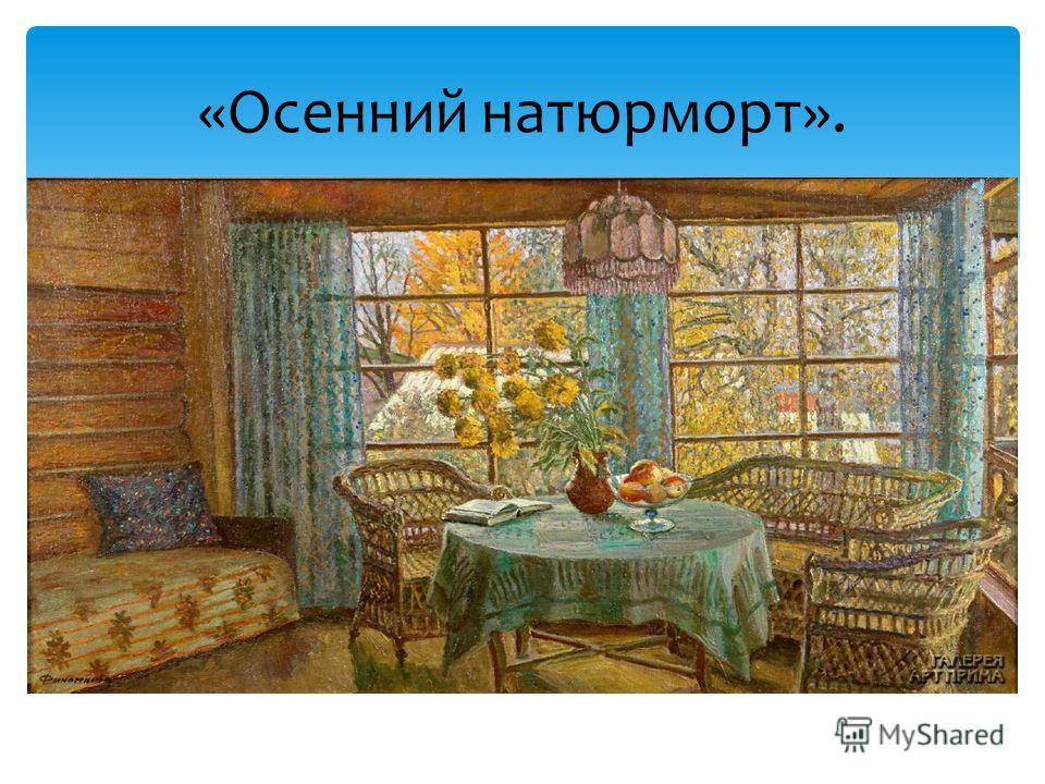 «Осенний натюрморт».