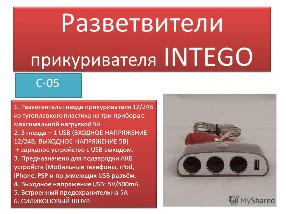 Разветвители прикуривателя INTEGO С-05 1. Разветвитель гнезда прикуривателя 12/24В из тугоплавкого пластика на три прибора с максимальной нагрузкой 5А 2. 3 гнезда + 1 USB (ВХОДНОЕ НАПРЯЖЕНИЕ 12/24В, ВЫХОДНОЕ НАПРЯЖЕНИЕ 5В) + зарядное устройство с USB