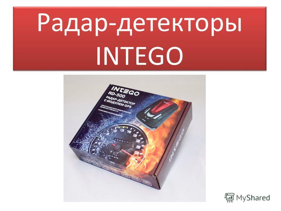 Радар-детекторы INTEGO