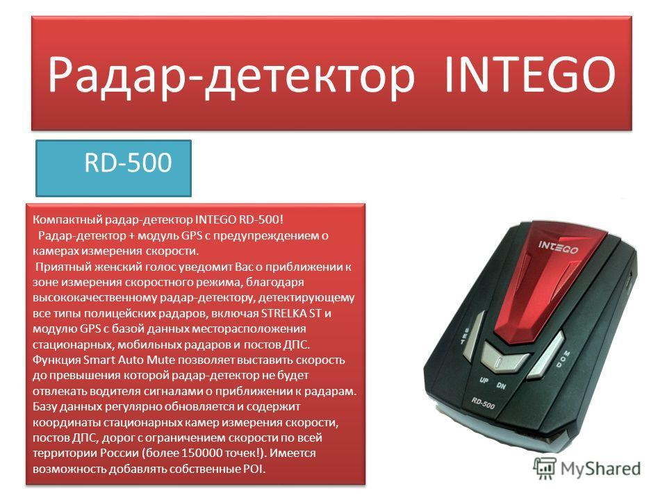 Радар-детектор INTEGO RD-500 Компактный радар-детектор INTEGO RD-500! Радар-детектор + модуль GPS с предупреждением о камерах измерения скорости. Приятный женский голос уведомит Вас о приближении к зоне измерения скоростного режима, благодаря высокок