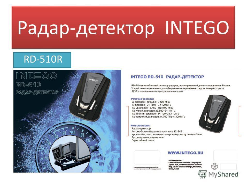 Радар-детектор INTEGO RD-510R