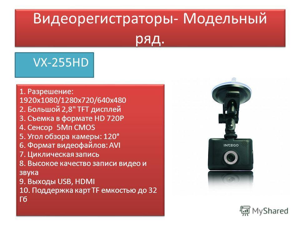 Видеорегистраторы- Модельный ряд. VX-255HD 1. Разрешение: 1920x1080/1280 х 720/640 х 480 2. Большой 2,8