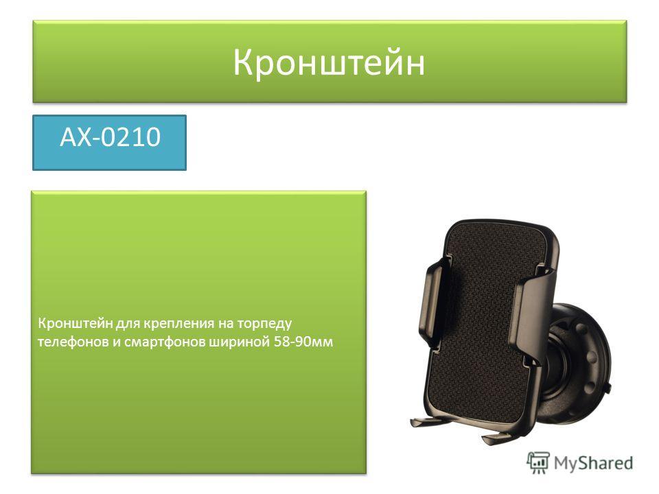 Кронштейн AX-0210 Кронштейн для крепления на торпеду телефонов и смартфонов шириной 58-90 мм