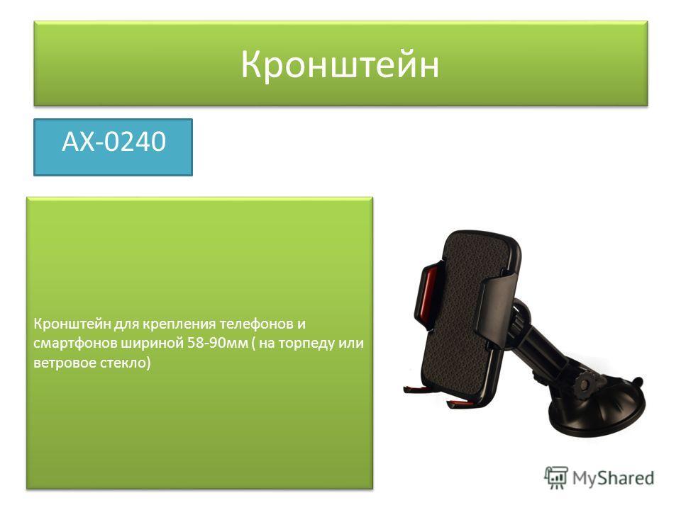 Кронштейн AX-0240 Кронштейн для крепления телефонов и смартфонов шириной 58-90 мм ( на торпеду или ветровое стекло)
