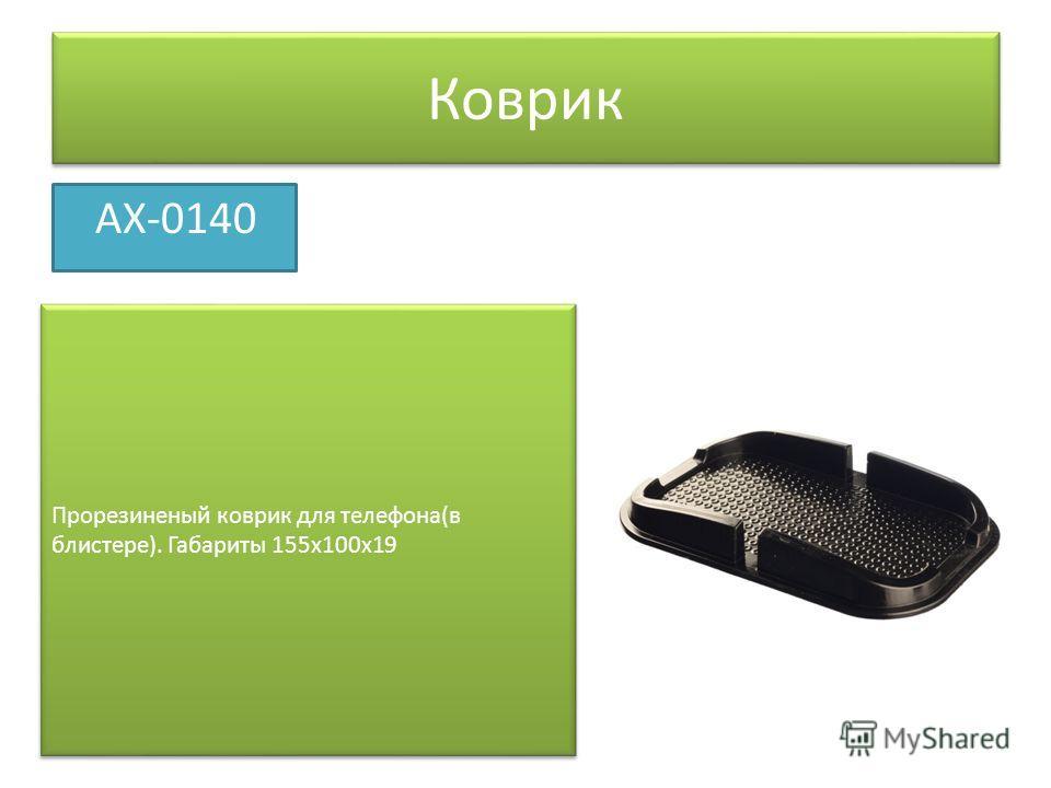 Коврик AX-0140 Прорезиненый коврик для телефона(в блистере). Габариты 155 х 100 х 19