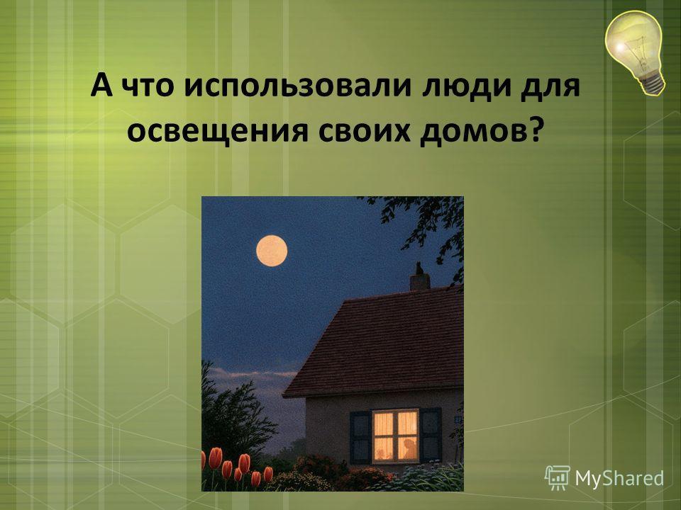А что использовали люди для освещения своих домов?