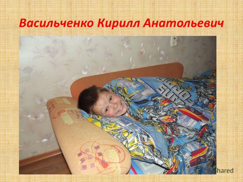 Васильченко Кирилл Анатольевич