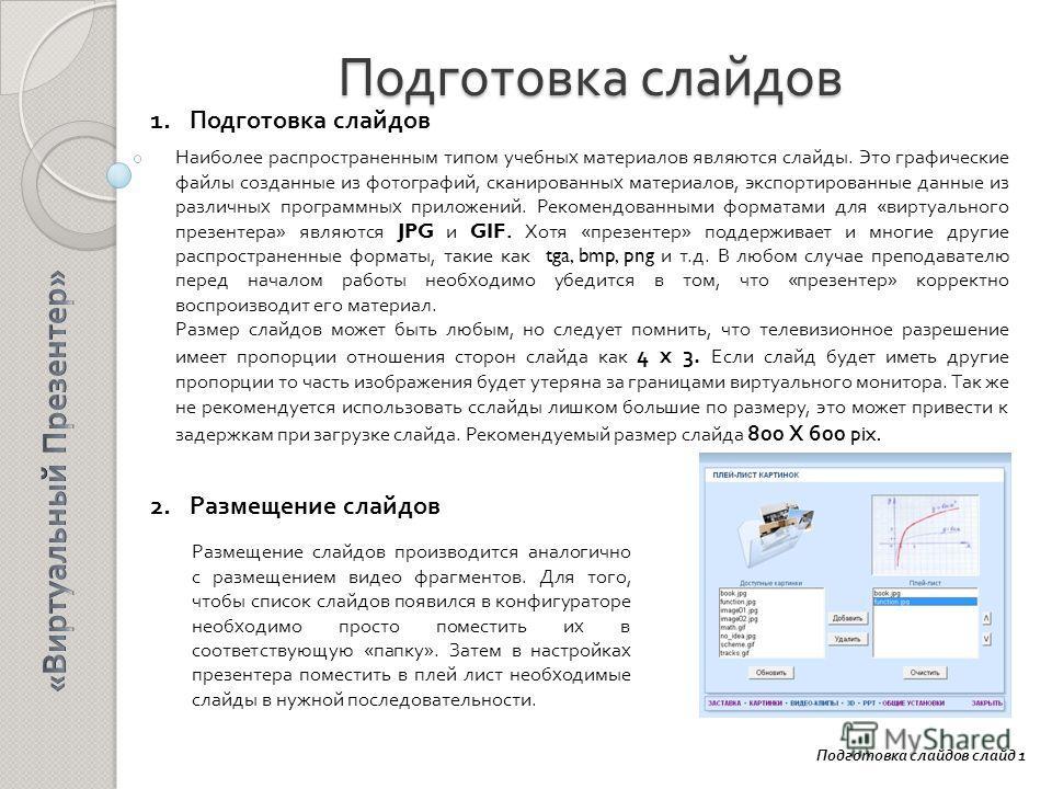 Подготовка слайдов 1. Подготовка слайдов Наиболее распространенным типом учебных материалов являются слайды. Это графические файлы созданные из фотографий, сканированных материалов, экспортированные данные из различных программных приложений. Рекомен