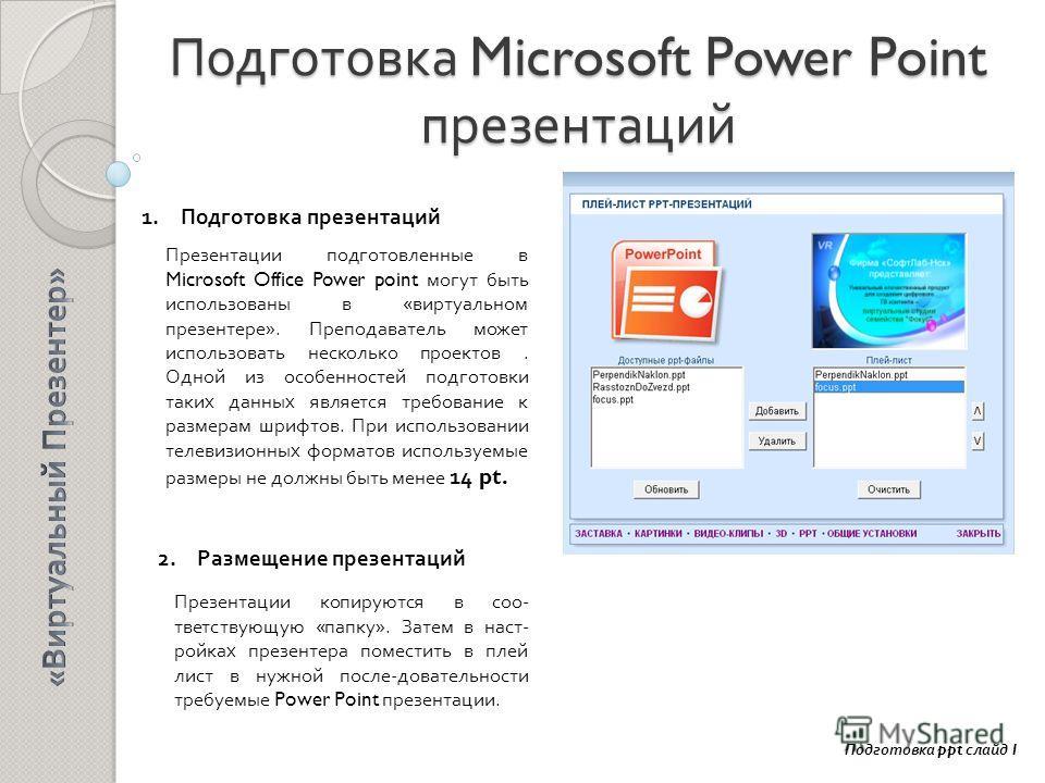 Подготовка Microsoft Power Point презентаций 1. Подготовка презентаций 2. Размещение презентаций Подготовка ppt слайд 1 Презентации подготовленные в Microsoft Office Power point могут быть использованы в «виртуальном презентере». Преподаватель может