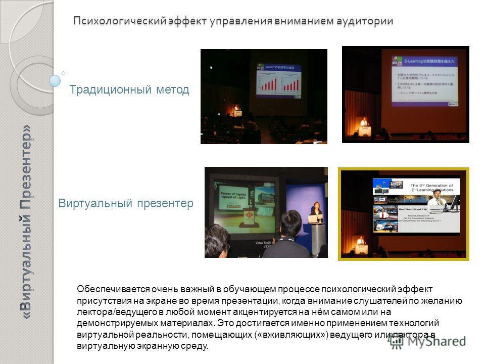 Традиционный метод Виртуальный презентер Психологический эффект управления вниманием аудитории Обеспечивается очень важный в обучающем процессе психологический эффект присутствия на экране во время презентации, когда внимание слушателей по желанию ле