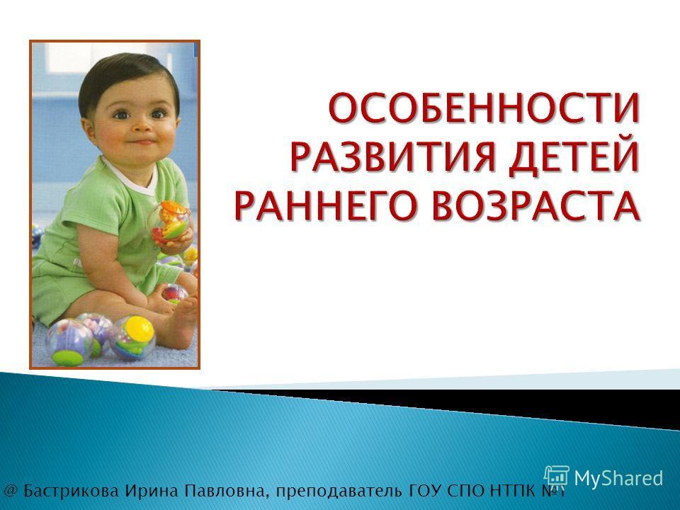 @ Бастрикова Ирина Павловна, преподаватель ГОУ СПО НТПК 1