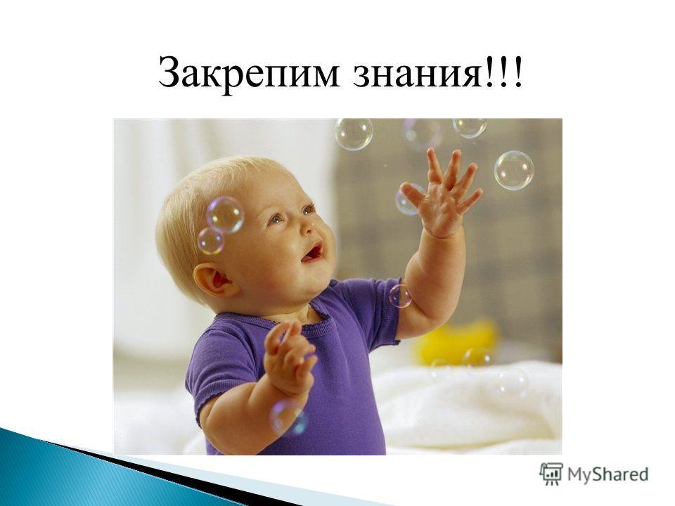 Закрепим знания!!!