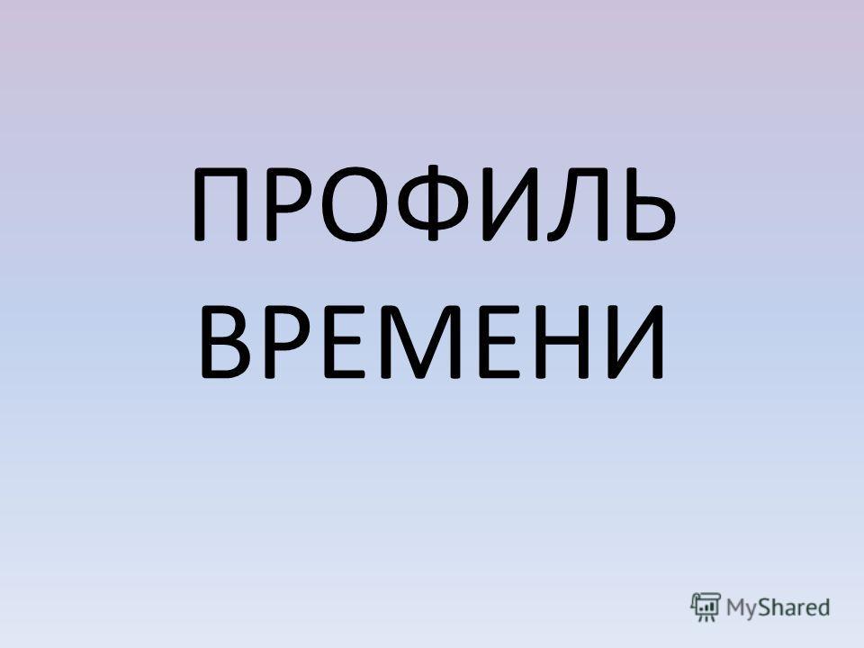 ПРОФИЛЬ ВРЕМЕНИ