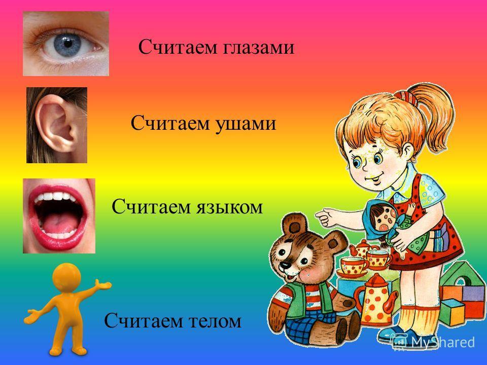 Считаем глазами Считаем ушами Считаем языком Считаем телом