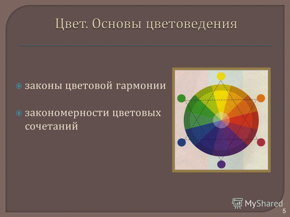 законы цветовой гармонии закономерности цветовых сочетаний 5
