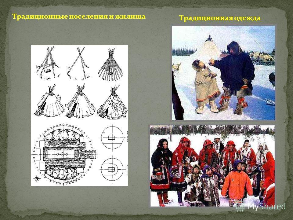 Традиционные поселения и жилища Традиционная одежда