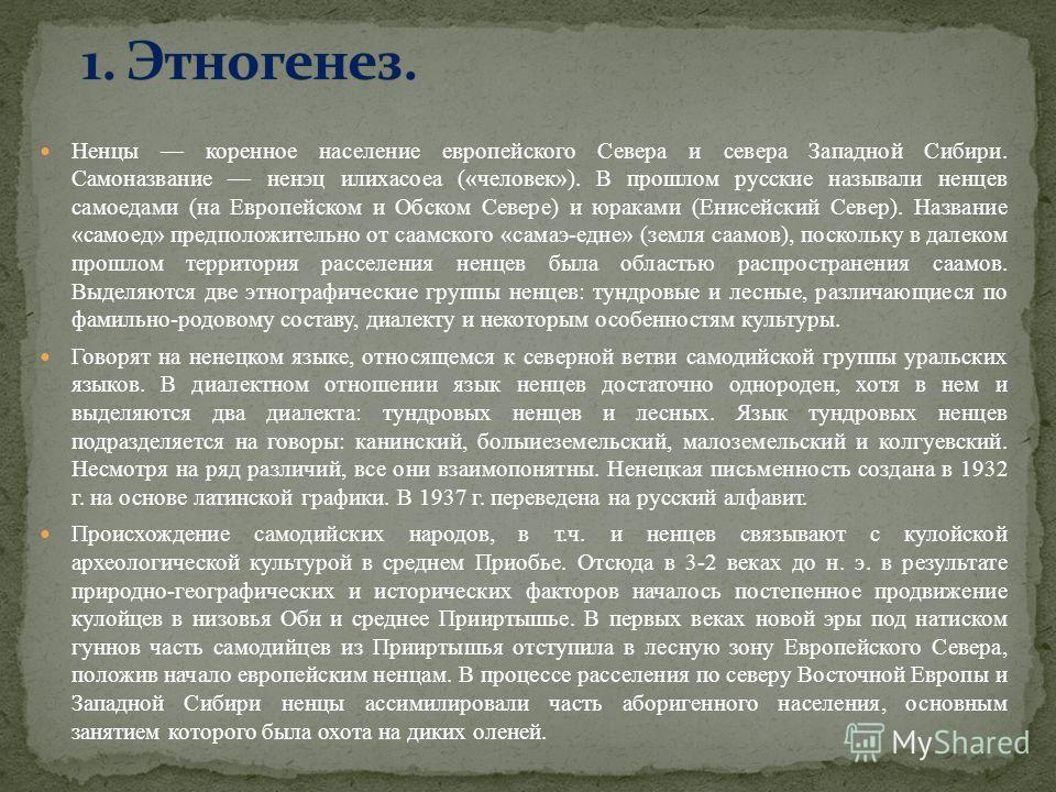 Ненцы коренное население европейского Севера и севера Западной Сибири. Самоназвание ненец илиxacoea («человек»). В прошлом русские называли ненцев самоедами (на Европейском и Обском Севере) и юраками (Енисейский Север). Название «самоед» предположите
