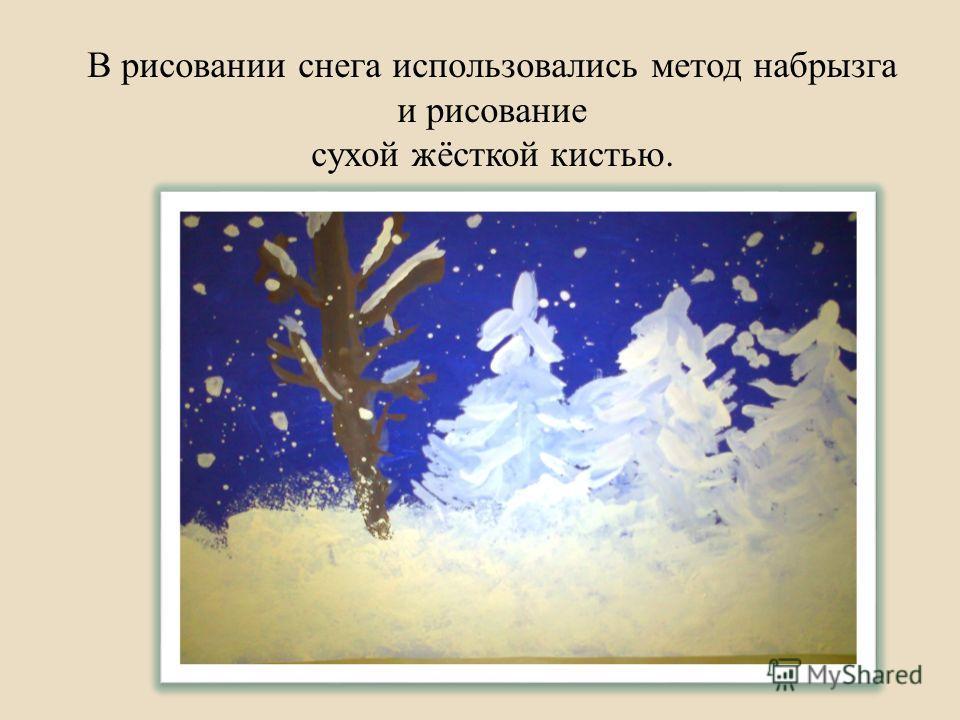 В рисовании снега использовались метод набрызга и рисование сухой жёсткой кистью.