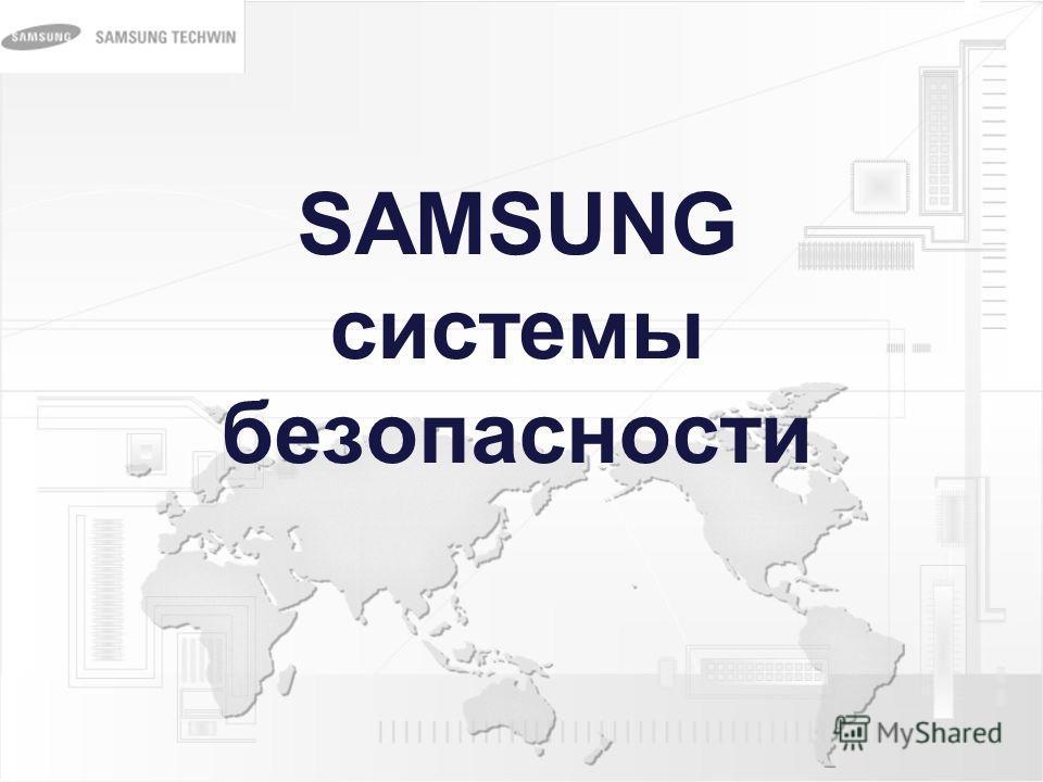 SAMSUNG системы безопасности