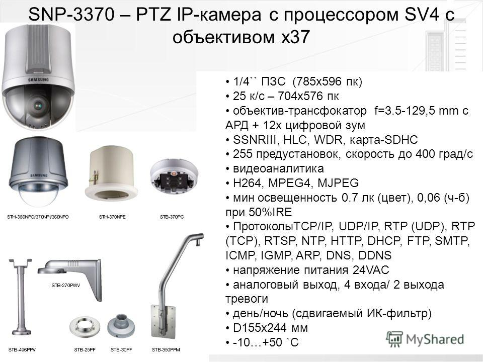 1/4`` ПЗС (785x596 пк) 25 к/с – 704x576 пк объектив-трансфокатор f=3.5-129,5 mm с АРД + 12 х цифровой зум SSNRIII, HLC, WDR, карта-SDHC 255 предустановок, скорость до 400 град/с видеоаналитика H264, MPEG4, MJPEG мин освещенность 0.7 лк (цвет), 0,06 (