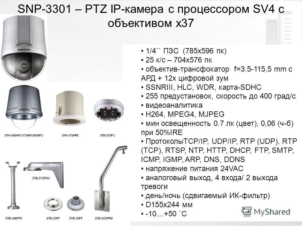 1/4`` ПЗС (785x596 пк) 25 к/с – 704x576 пк объектив-трансфокатор f=3.5-115,5 mm с АРД + 12x цифровой зум SSNRIII, HLC, WDR, карта-SDHC 255 предустановок, скорость до 400 град/с видеоаналитика H264, MPEG4, MJPEG мин освещенность 0.7 лк (цвет), 0,06 (ч