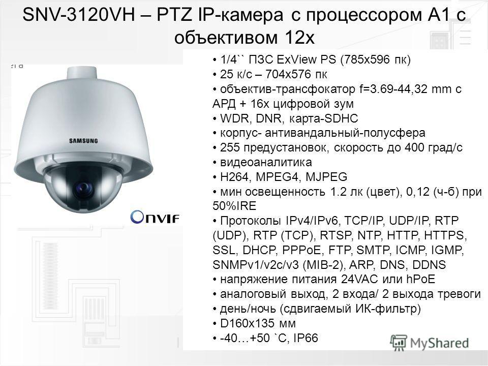 SNV-3120VH – PTZ IP-камера c процессором А1 с объективом 12x 1/4`` ПЗС ExView PS (785x596 пк) 25 к/с – 704x576 пк объектив-трансфокатор f=3.69-44,32 mm с АРД + 16 х цифровой зум WDR, DNR, карта-SDHC корпус- антивандальный-полусфера 255 предустановок,
