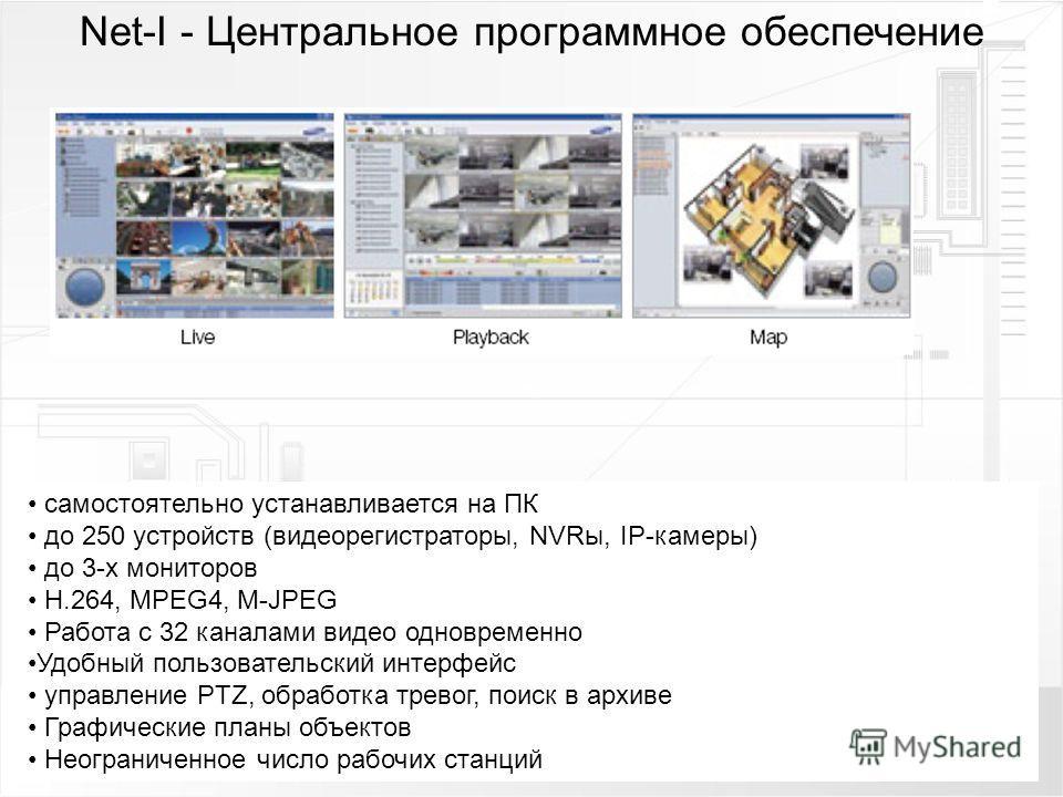 Net-I - Центральное программное обеспечение самостоятельно устанавливается на ПК до 250 устройств (видеорегистраторы, NVRы, IP-камеры) до 3-х мониторов H.264, MPEG4, M-JPEG Работа с 32 каналами видео одновременно Удобный пользовательский интерфейс уп