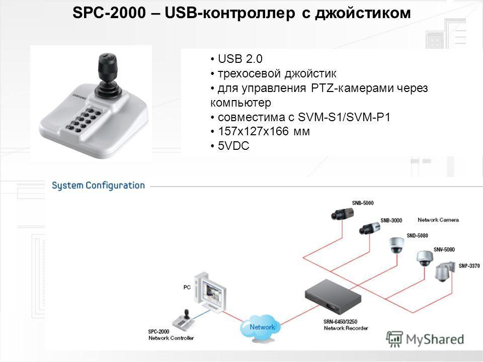 SPC-2000 – USB-контроллер с джойстиком USB 2.0 трехосевой джойстик для управления PTZ-камерами через компьютер совместима с SVM-S1/SVM-P1 157x127x166 мм 5VDC