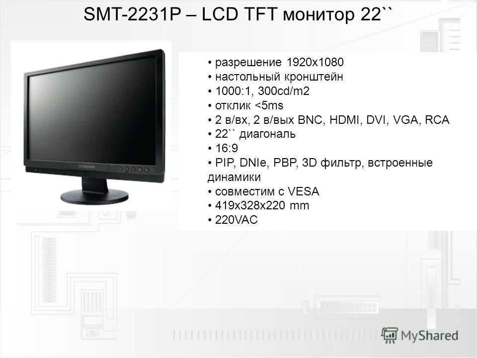 SMT-2231P – LCD TFT монитор 22`` разрешение 1920 х 1080 настольный кронштейн 1000:1, 300cd/m2 отклик