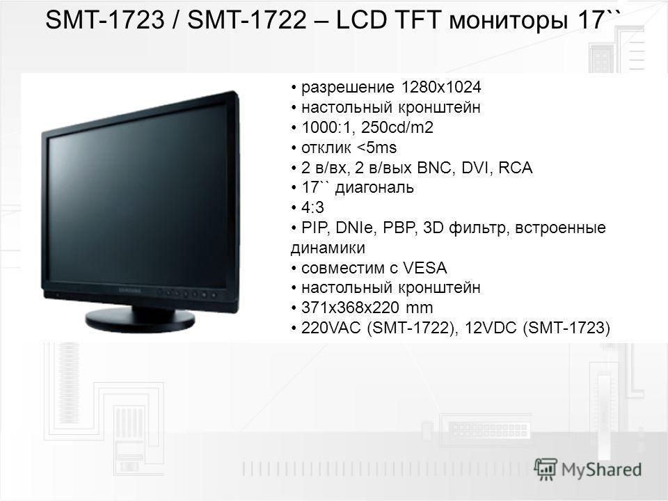 SMT-1723 / SMT-1722 – LCD TFT мониторы 17`` разрешение 1280 х 1024 настольный кронштейн 1000:1, 250cd/m2 отклик