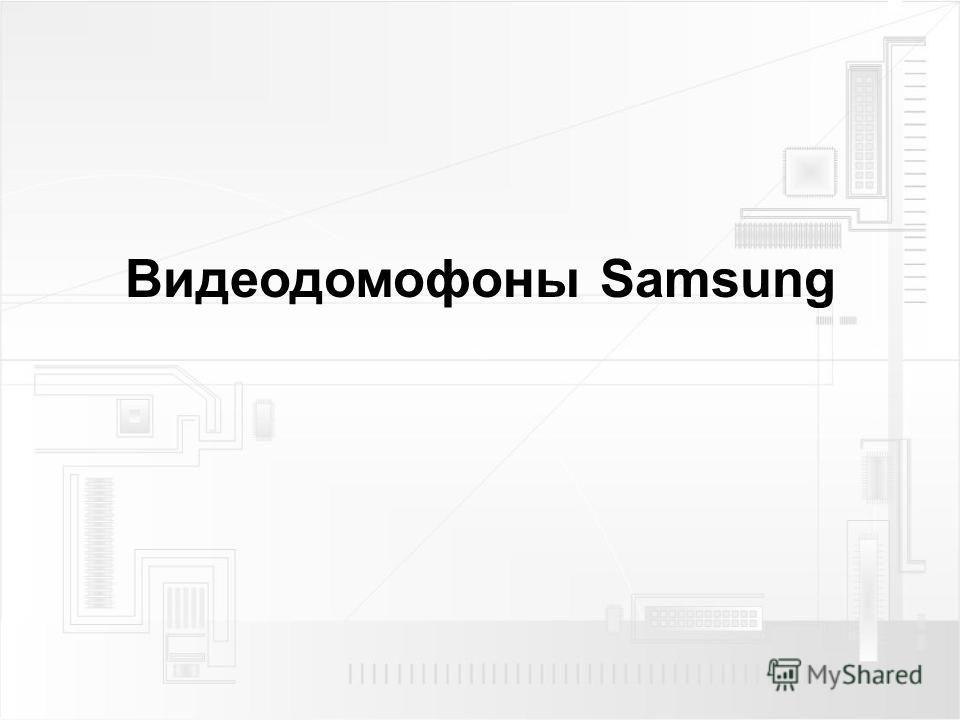 Видеодомофоны Samsung