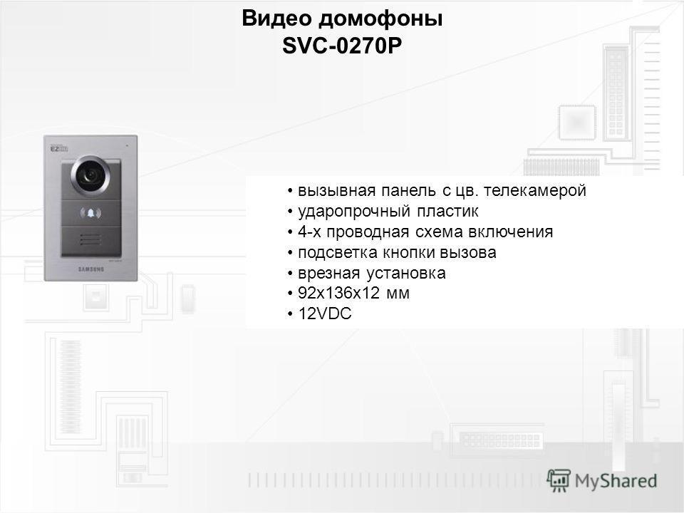 Видео домофоны SVC-0270P вызывная панель с цв. телекамерой ударопрочный пластик 4-х проводная схема включения подсветка кнопки вызова врезная установка 92 х 136 х 12 мм 12VDC