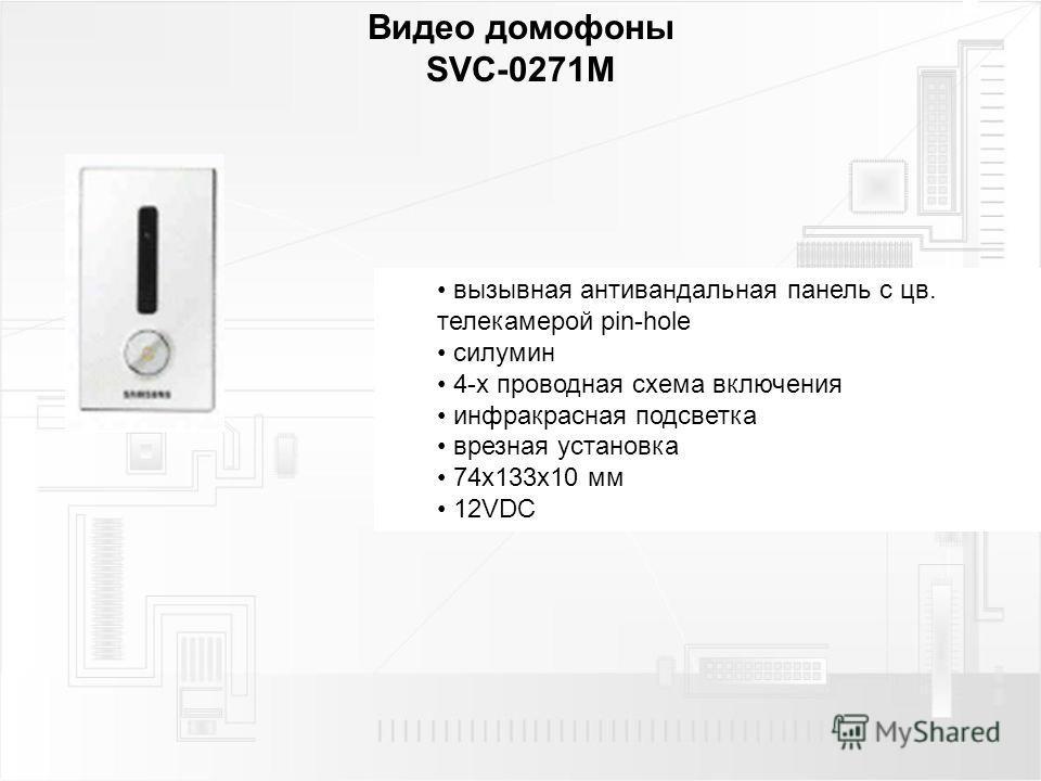 Видео домофоны SVC-0271M вызывная антивандальная панель с цв. телекамерой pin-hole силумин 4-х проводная схема включения инфракрасная подсветка врезная установка 74 х 133 х 10 мм 12VDC