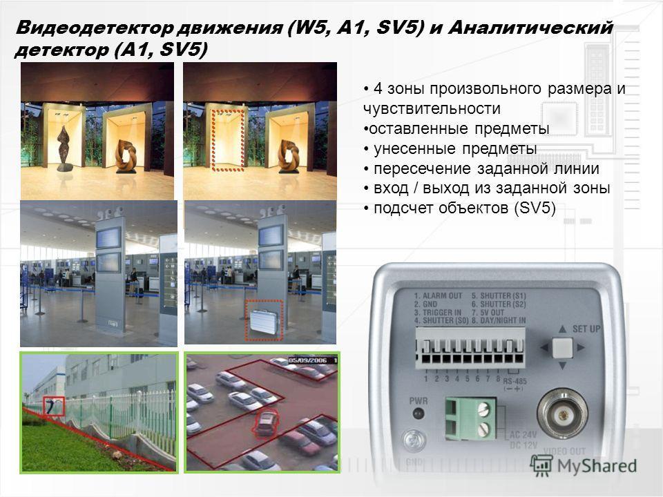 Видеодетектор движения (W5, A1, SV5) и Аналитический детектор (A1, SV5) 4 зоны произвольного размера и чувствительности оставленные предметы унесенные предметы пересечение заданной линии вход / выход из заданной зоны подсчет объектов (SV5)