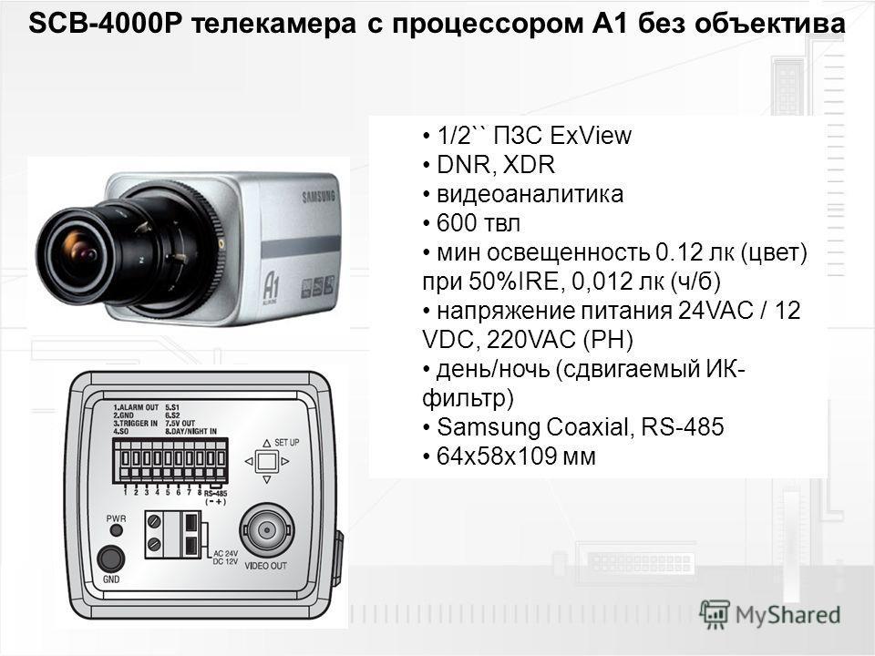 SCB-4000P телекамера с процессором A1 без объектива 1/2`` ПЗС ExView DNR, XDR видеоаналитика 600 твл мин освещенность 0.12 лк (цвет) при 50%IRE, 0,012 лк (ч/б) напряжение питания 24VAC / 12 VDC, 220VAC (PH) день/ночь (сдвигаемый ИК- фильтр) Samsung C