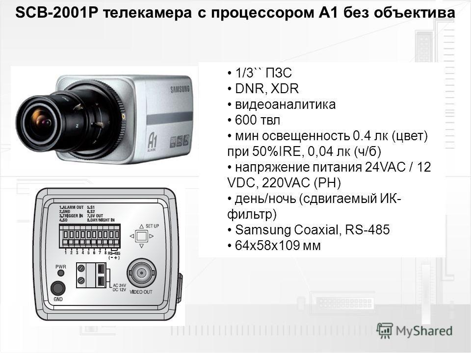 SCB-2001P телекамера с процессором A1 без объектива 1/3`` ПЗС DNR, XDR видеоаналитика 600 твл мин освещенность 0.4 лк (цвет) при 50%IRE, 0,04 лк (ч/б) напряжение питания 24VAC / 12 VDC, 220VAC (PH) день/ночь (сдвигаемый ИК- фильтр) Samsung Coaxial, R